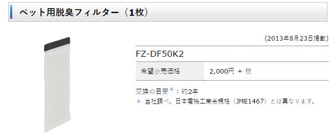 FZ-DF50K2-SO