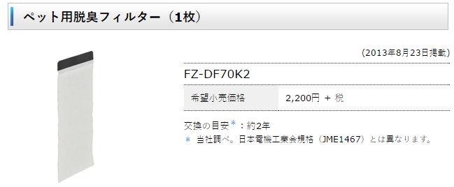 FZ-DF70K2-SO