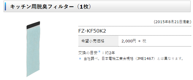 FZ-KF50K2-SO