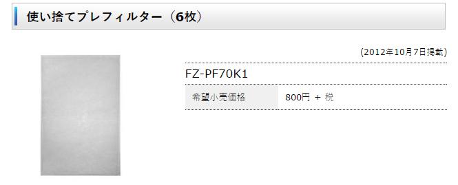 FZ-PF70K1-SO