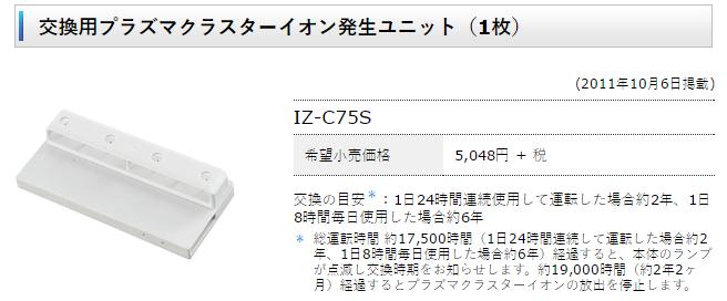 IZ-C75S-SO