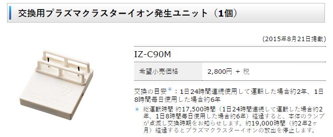 IZ-C90M-SO